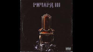 ЗАМАЙ - РИЧАРД III (альбом).