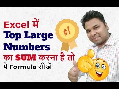 Quick Find List Of Large Numbers & Sum in Excel IN Hindi - 👉 With Large Formula