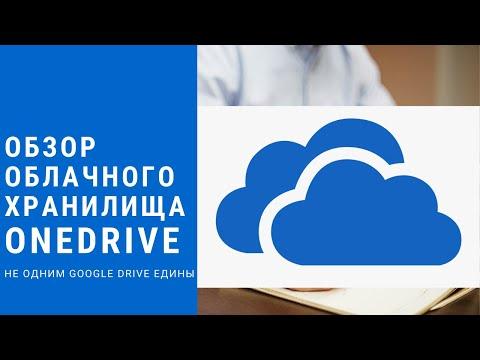 Как использовать облачное хранилище OneDrive