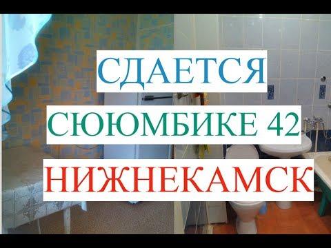СДАЕТСЯ 1 КА НИЖНЕКАМСК- СЮЮМБИКЕ 42