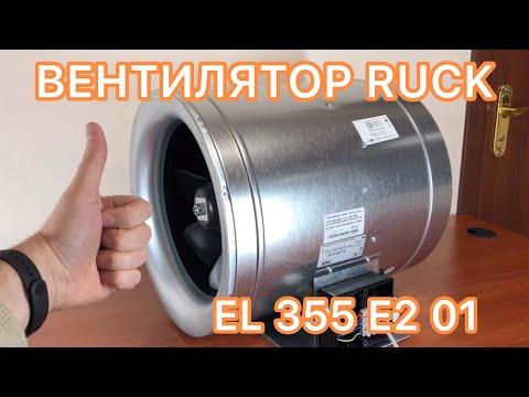 Канальный вентилятор Ruck EL 355 E2 01 ⚡ Обзор, Тест, Характеристики