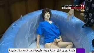 #صباحك_مصري | طبيبة تجري أول عملية ولادة طبيعية تحت الماء