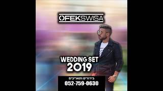 WEDDING SET 2019 DJ OFEK  SWISA