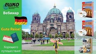 Вебинар по немецкому языку. Хорошего путешествия! Gute Reise!