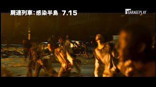 【屍速列車:感染半島】電影預告 搏命逃出這個人間煉獄! 7/15 消屍殆盡