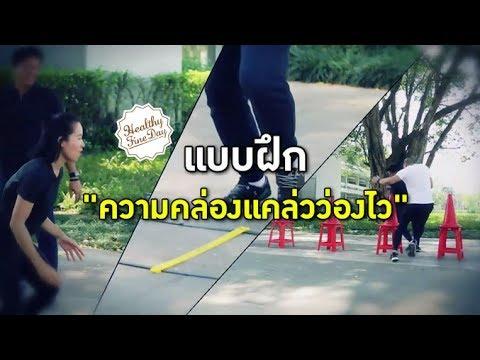 """แบบฝึก """"ความคล่องแคล่วว่องไว"""" : Healthy Fine day [by Mahidol]"""