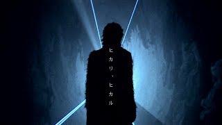 宮野真守「ヒカリ、ヒカル」MUSIC VIDEO(Short Ver.)