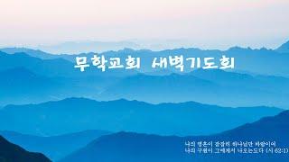 20201020 무학교회 새벽기도회 마태복음강해71 &…