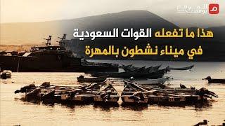 شاهد.. هذا ما تمارسه القوات السعودية في ميناء نشطون بالمهرة