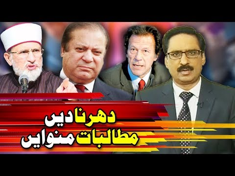 Dharna Dain Mutalbaat Manwayain – Kal Tak with Javed Chaudhry | Express News