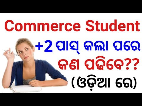 After 10th/+2 Commerce What are the Scope for Earn Money. Odia Tech Support. OTS