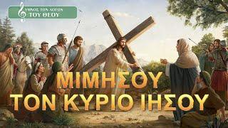 Χριστιανικά τραγούδια | Μιμήσου τον Κύριο Ιησού