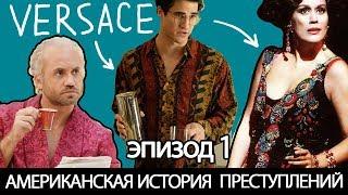 АМЕРИКАНСКАЯ ИСТОРИЯ ПРЕСТУПЛЕНИЙ 1 серия/ Мнение дизайнера.