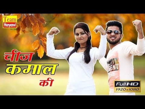 चीज़ कमाल की !! Cheez Kamal Ki !! New Haryanvi Song 2018 !! Shivani Ka Thumka !! Team Haryanvi