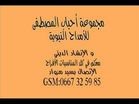 anachid wataniya maroc mp3
