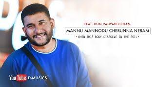 Mannu Mannodu Cherunna Neram | Don Valiyavelicham | Christian Hopefull Song ©