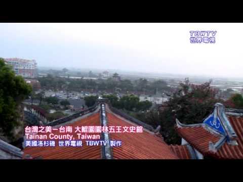台灣之美-台南 大鯤園 園林五王文史館 Da-kun Garden, Tainan County- TBWTV 世界電視
