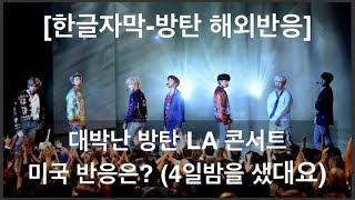 [한글자막] 대박난 방탄 LA콘서트현장- 미국현지반응?!!(feat.방탄외랑이들)