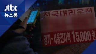 신호 어기고 휴대폰 만지고…대리 맡겼더니 '곡예운전' / JTBC 뉴스룸