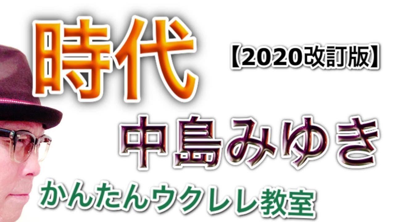【2020改訂版】時代 / 中島みゆき(イントロTAB譜付)ウクレレ 超かんたん版 コード&レッスン付 #GAZZLELE