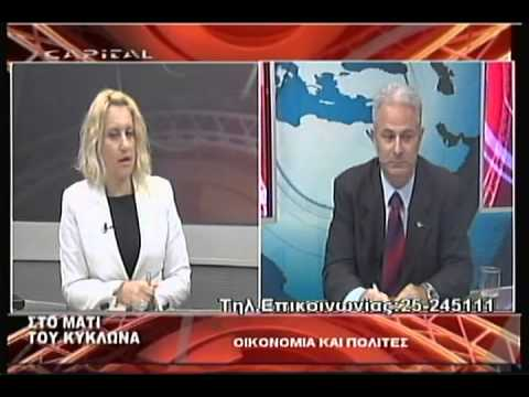 O LAKIS IOANNOU LASOK STO CAPITAL TV 31102013 Part 2