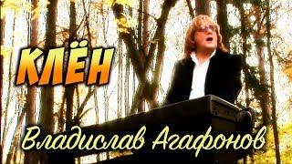 Владислав Агафонов – Клён (Клип)