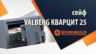Обзор сейфа Valberg Кварцит 25 от железная-мебель.рф