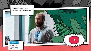 Yandex Mapkit 3 — это не так уж больно | Андрей Данилов, Авито