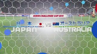サッカー キリンチャレンジカップ2014 日本×オーストラリア 得点シーン&おまけ