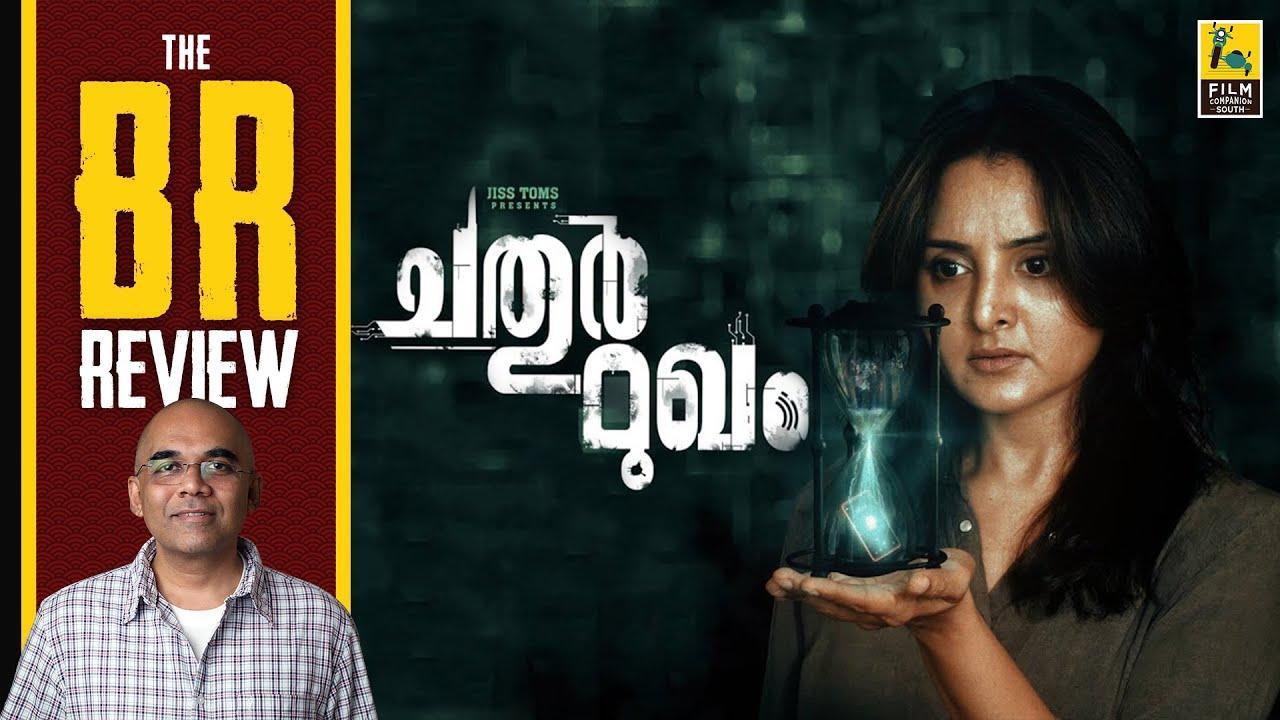 Chathur Mukham Malayalam Movie Review By Baradwaj Rangan | Ranjeet Sankar | Manju Warrier | Salil