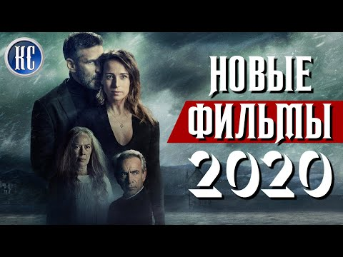 ТОП 8 НОВЫХ ФИЛЬМОВ 2020, КОТОРЫЕ УЖЕ ВЫШЛИ В ХОРОШЕМ КАЧЕСТВЕ | КиноСоветник - Видео онлайн
