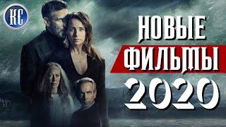 ТОП 8 НОВЫХ ФИЛЬМОВ 2020, КОТОРЫЕ УЖЕ ВЫШЛИ В ХОРОШЕМ КАЧЕСТВЕ   КиноСоветник