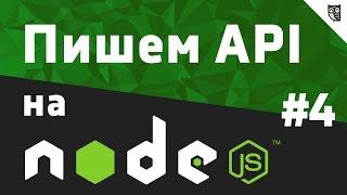 Пишем API на NodeJS - #4 - Подключение базы данных к express