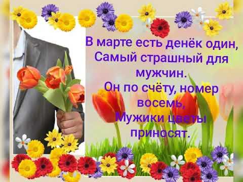 С наступающим 8 марта прикольная открытка.Прикольное поздравление с 8 марта.прикольные поздравления!