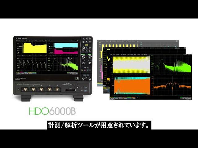 大画面、省スペース、常時12ビット、高分解能オシロスコープ「HDO6000Bシリーズ」