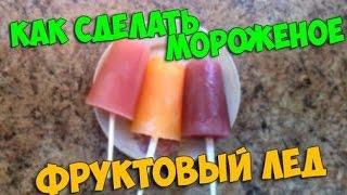 """Как сделать мороженое """"Фруктовый лёд"""""""