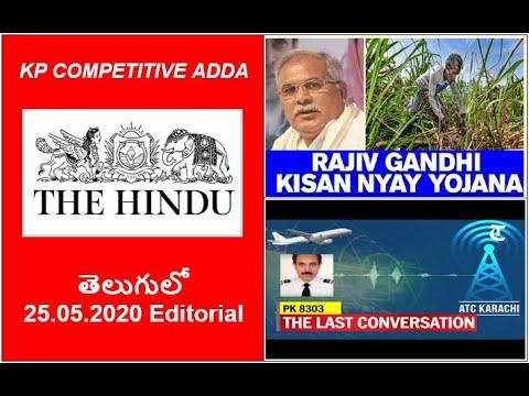 25.05.2020 The Hindu Editorial Analysis In Telugu    Today Hindu Editorial Analysis In Telugu