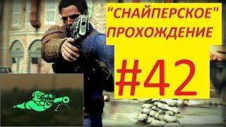 Fallout 4 Снайперское прохождение 42 телепорт и скрытность