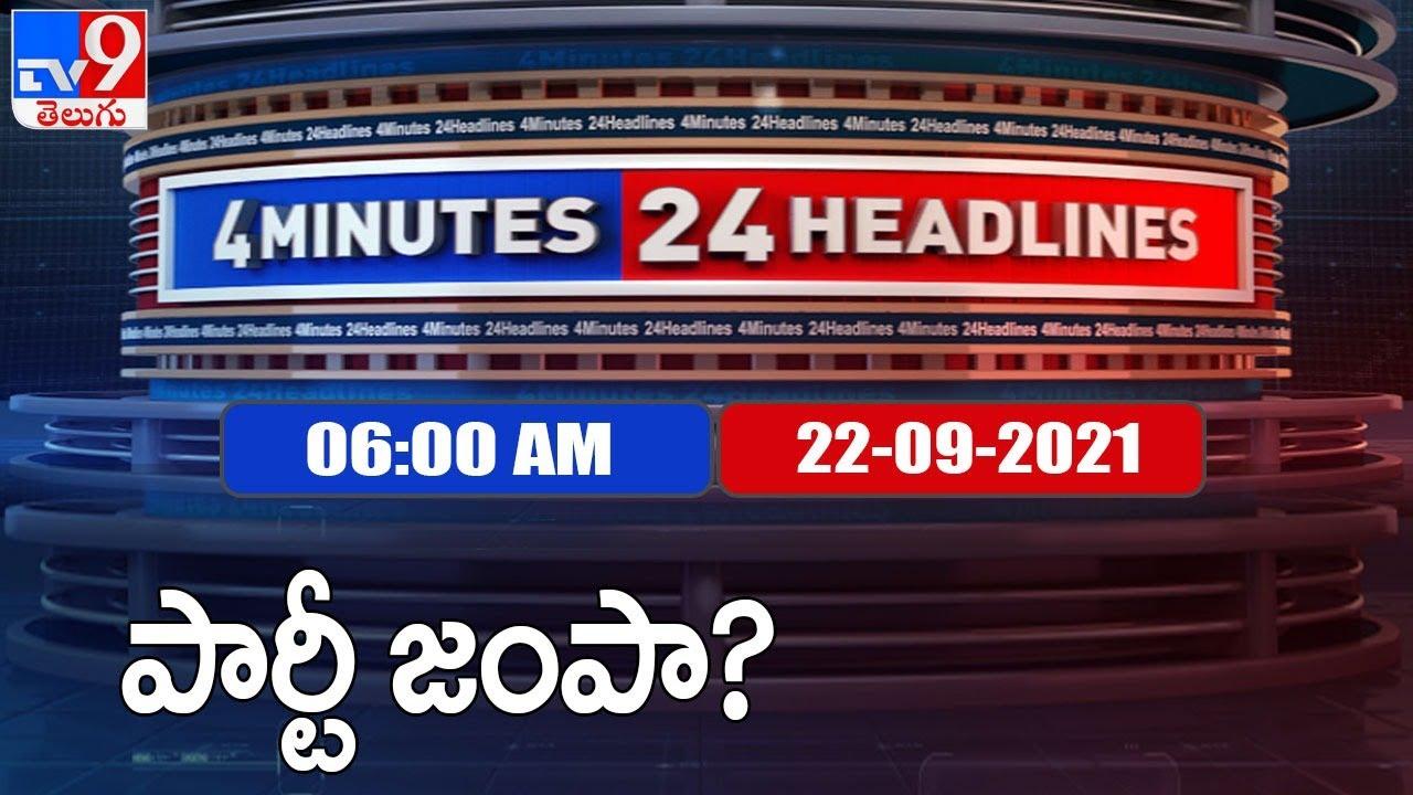 Download 4 Minutes 24 Headlines : 6 AM | 22 September  2021 - TV9