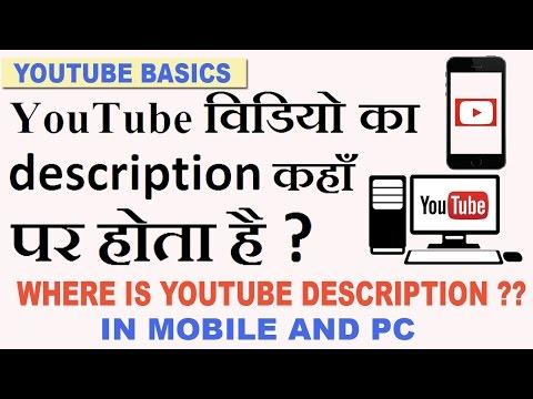 YouTube Basics: Where is YouTube Video description? - in Hindi (2016)