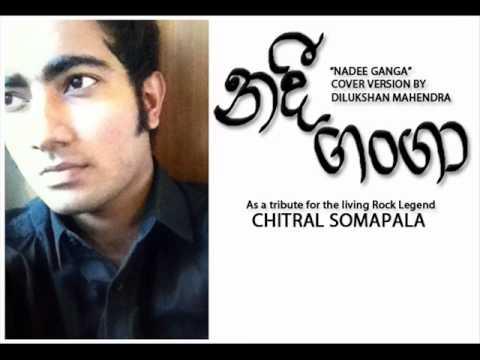 Nadee ganga tharanaye(cover) youtube.