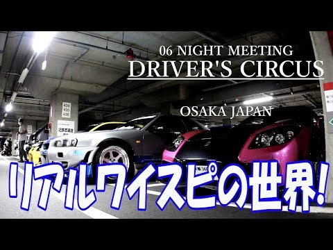 DRIVER`S  CIRCUS 2017 OSAKA リアルワイスピの世界。Real THE FAST AND THE FURIOUS