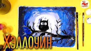 Лунный пейзаж с СОВОЙ / рисуем красками для детей на Хэллоуин