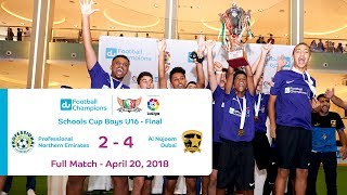 Streets Cup U16 Final Nujoom vs Professional - Full Match