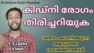 കിഡ്നി രോഗം തിരിച്ചറിയുക | Kidney disease Malayalam | First Signs of Kidney diseases Malayalam