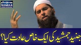 Junaid Jamshed Ki Ek Khaas Adat | Nadeem Malik Live | SAMAA TV | Best Clip | 9 Dec 2016