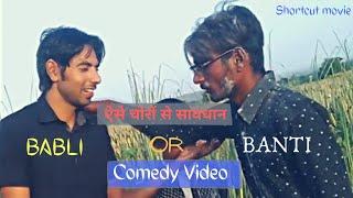 Babli OR Banti BESHARM- Part 1 | MERA BATUA SHORTCUT MOVIE