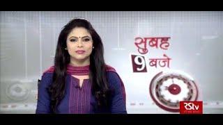 Hindi News Bulletin | हिंदी समाचार बुलेटिन – Mar 23, 2019 (9 am)