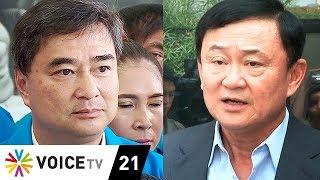 Wake Up News - อภิสิทธิ์ ชี้ ทักษิณ ปลุกใจเพื่อไทยไม่แปลก