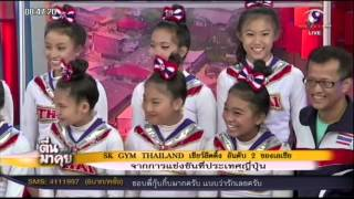 SK GYM THAILAND เชียร์ลีดดิ้ง อันดับ 2 ของเอเชีย